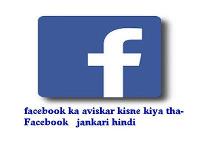 facebook ka aviskar kisne kiya tha-Facebook के रोचक तथ्य