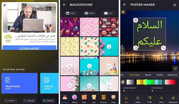 انشاء بوستر اعلاني من الصفر من خلال تطبيق Poster Maker