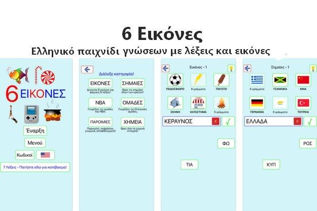 Δωρεάν Ελληνικό παιχνίδι λέξεων από τον δημιουργό του «7 Λέξεις»