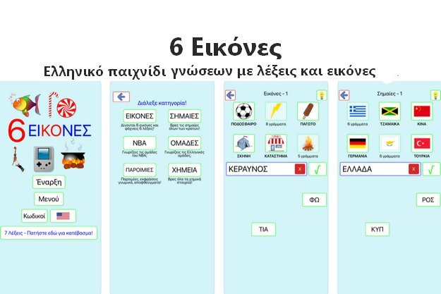 «6 Εικόνες» - Δωρεάν Ελληνικό παιχνίδι λέξεων από τον δημιουργό του «7 Λέξεις»