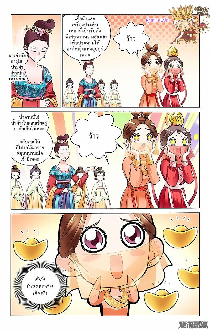 อ่านการ์ตูน Prince Don't Do This 4 ภาพที่ 12