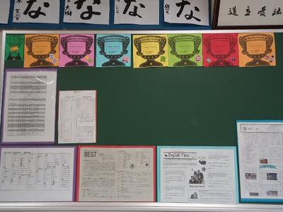敬愛小学校: 毎日の英語課題・掲示物について