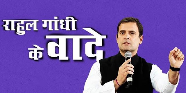 LOK SABHA CHUNAV : CONGRESS ADHYAKSH RAHUL GANDHI KE VADE | लोकसभा चुनाव: कांग्रेस अध्यक्ष राहुल गांधी के वादे