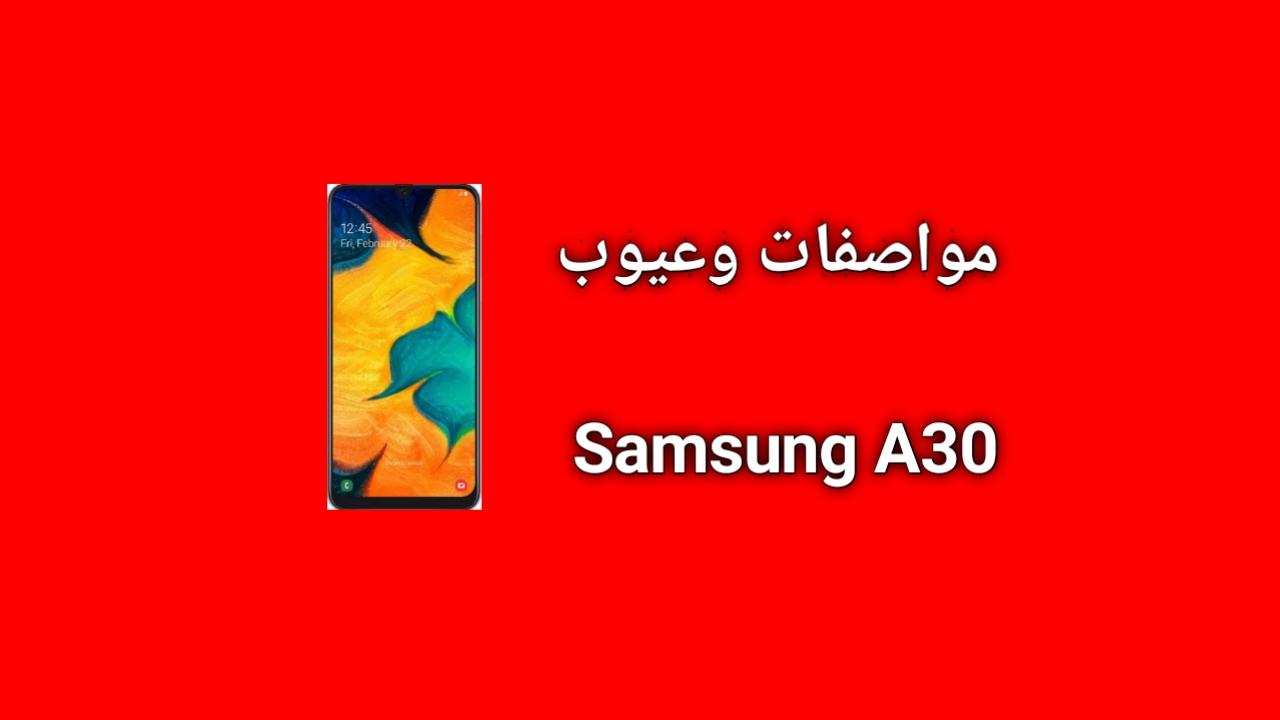 سعر و مواصفات Samsung Galaxy A30 - مميزات وعيوب سامسونج ايه 30