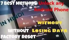 Pin, Password, Pattern Lock Kaise Tode - Without Reset in Hindi