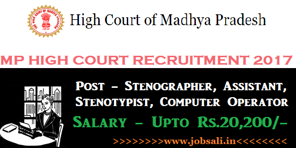 MP High Court Stenographer Recruitment 2017, MP High Court Assistant Recruitment 2017, High Court Vacancy 2017
