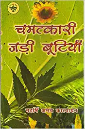 chamatkari jadi butiyan by maharshi abhay katyayan,best yoga books in hindi, best ayurveda books in hindi,best meditation books in hindi