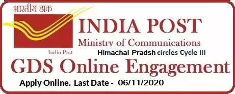 Himachal Pradesh Gramin Dak Sevak Recruitment 2020