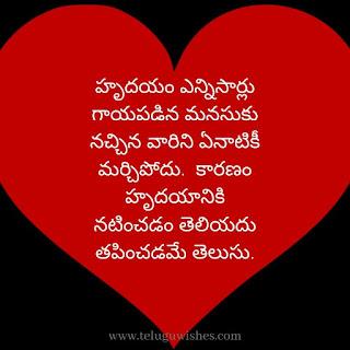 Telugu Love Failure Quotes and images