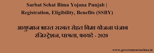 Sarbat Sehat Bima Yojana Punjab | Registration, Eligibility, Benefits (SSBY)