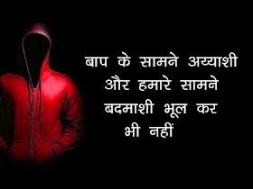 Best Attitude Status in Hindi | सबसे अच्छे ऐटीट्यूड स्टेटस हिन्दी में जाने