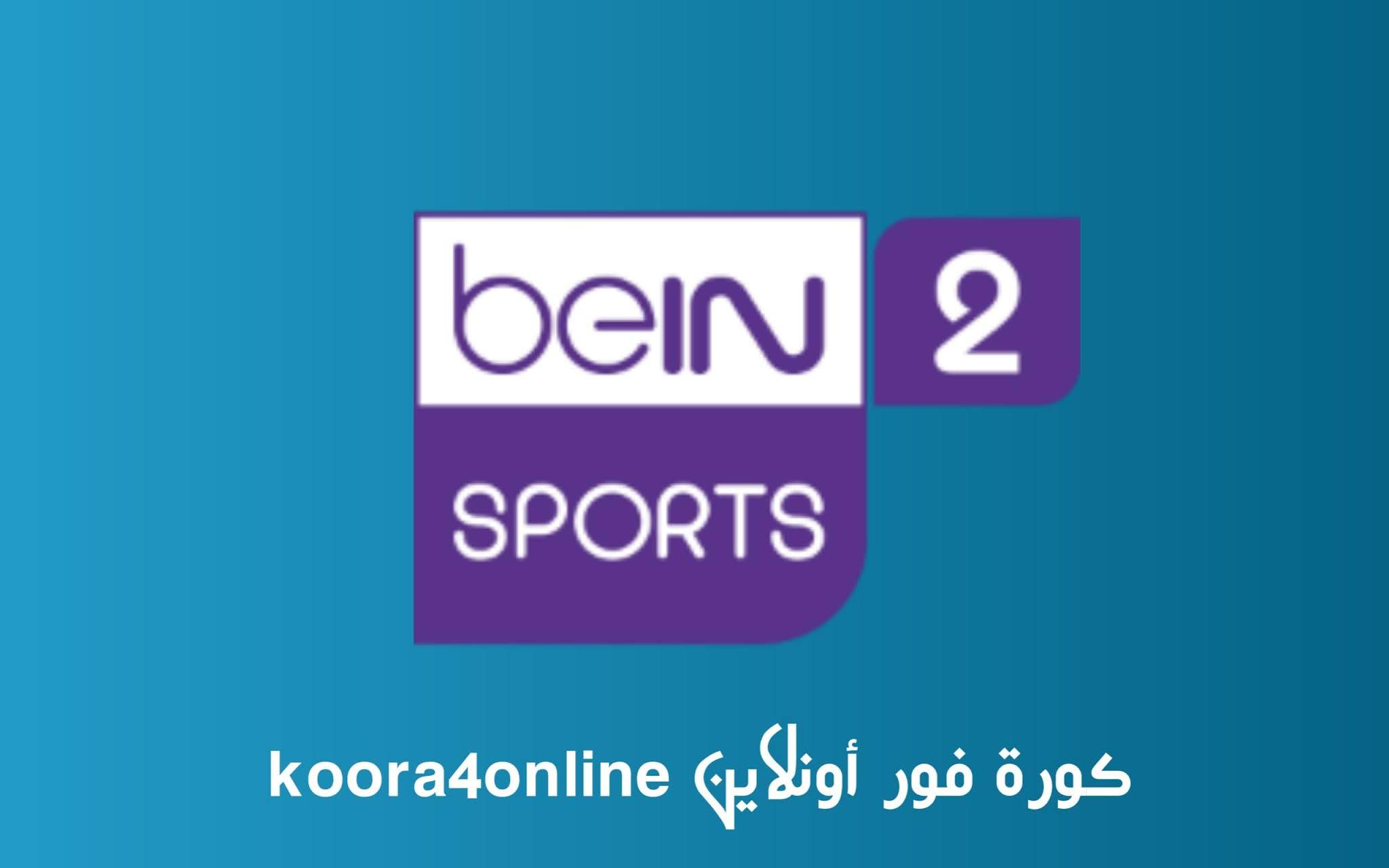 مشاهدة قناة بين سبورت  2 - bein sports 2hd | كورة فور أونلاين