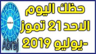 حظك اليوم الاحد 21 تموز-يوليو 2019