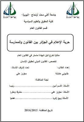 مذكرة ماستر: حرية الإعلام في الجزائر بين القانون والممارسة PDF