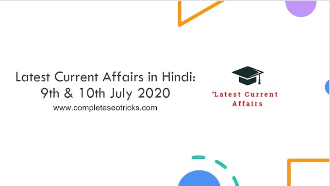 Latest Current Affairs in Hindi: 9th & 10th July 2020