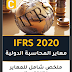 تحميل كتاب خبير معايير المحاسبة الدولية 2020 باللغة العربية