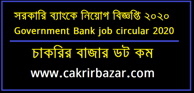 সরকারি ৭ ব্যাংকে ৭৭১ জনের নিয়োগ বিজ্ঞপ্তি ২০২০ - Government 7 Bank 771 senior officer job circular 2020
