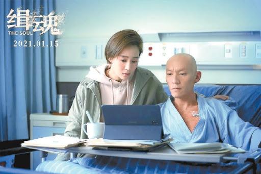 Nonton Movie: The Soul / Ji Hun (2021)
