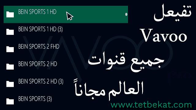 تحميل برنامج VAVOO tv للكمبيوتر