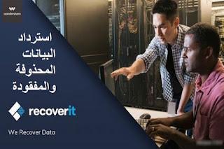 Wondershare Recoverit 8 استرداد البيانات المحذوفة والمفقودة