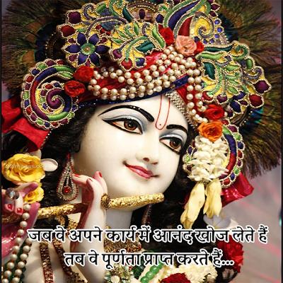 krishna bhakti status in hindi