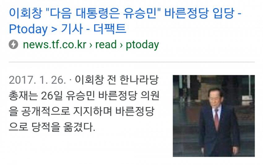 이회창이 한국당 비대위원장을 거절한 이유