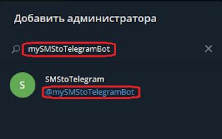 добавить бота администратором канала Telegram