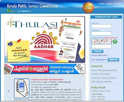 How to Register in Kerala PSC Thulasi Portal|One Time Registration Kerala PSC Thulasi Steps