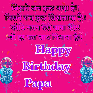 birthday wishes for father in hindi status photo