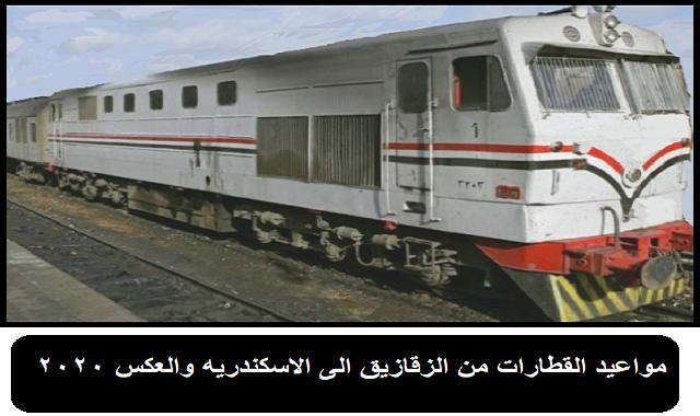 مواعيد القطارات من الزقازيق الى الاسكندريه والعكس 2020
