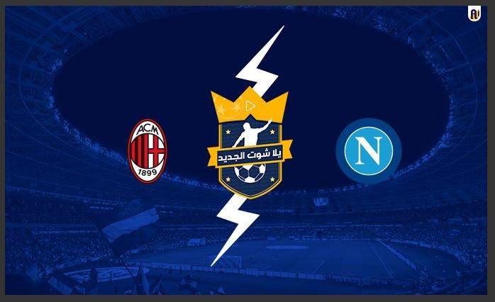 نتيجة مباراة ميلان ونابولي اليوم 22 / نوفمبر / 2020 في الدوري الايطالي