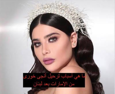 ما هي أسباب ترحيل أنجى خورى من الإمارات بعد لبنان