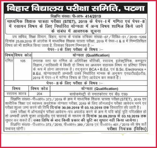 STET 2019 BCA and B.Ed for Paper-1 and MSc Bio Chemistry and B.Ed Apply for Bihar Teacher