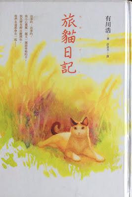 旅貓日記封面, 有川浩著
