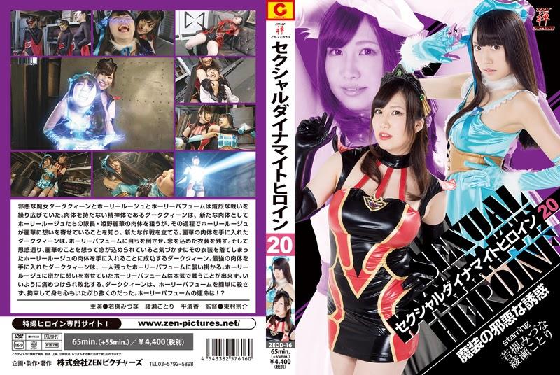 ZEOD-16 Sexual Dynamite Heroine 20 Evil Costume Temptation