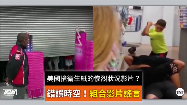 美國搶衛生紙的慘烈狀況影片 謠言 老美搶衛生紙