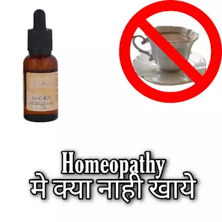 Homeopathy me kya nahi khaye