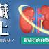 腎臟淨化&排毒:腎結石的自然療法【植物配方及步驟】