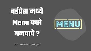 how to create menu in wordpress in marathi