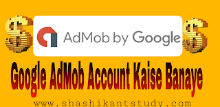 admob-account-kaise-banaye