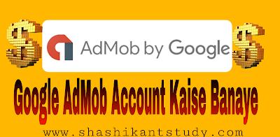 admob-account-kaise-banaye