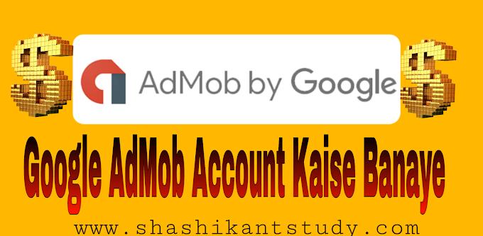 Admob Account Kaise Banaye.? Full Guide In Hindi