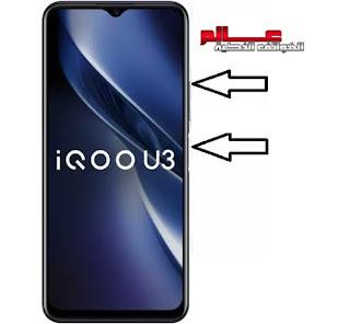 كيف تعمل فورمات لجوال فيفو vivo iQOO U3 . طريقة فرمتة فيفو vivo iQOO U3. ﻃﺮﻳﻘﺔ عمل فورمات وحذف كلمة المرور فيفو vivo iQOO U3