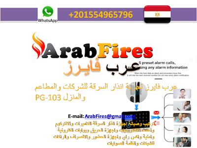 عرب فايرز تجربة انذار السرقة للشركات والمطاعم والمنزل PG-103
