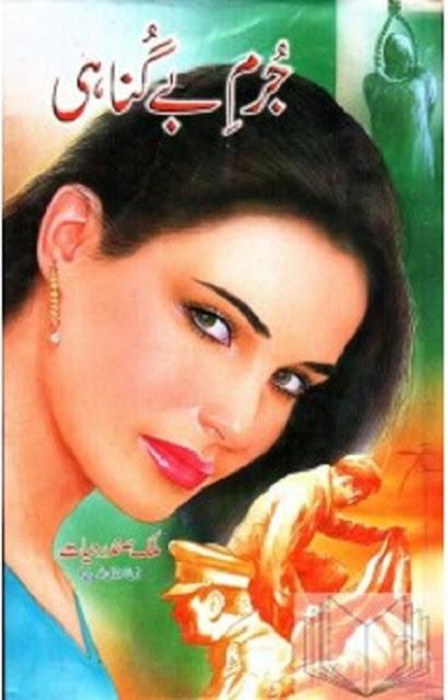 jurm-e-begunahi-malik-safdar-hayat-pdf-download