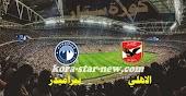 ملخص ونتيجة مباراة الاهلي وبيراميد اليوم بتاريخ 26-1-2021 الدوري المصري