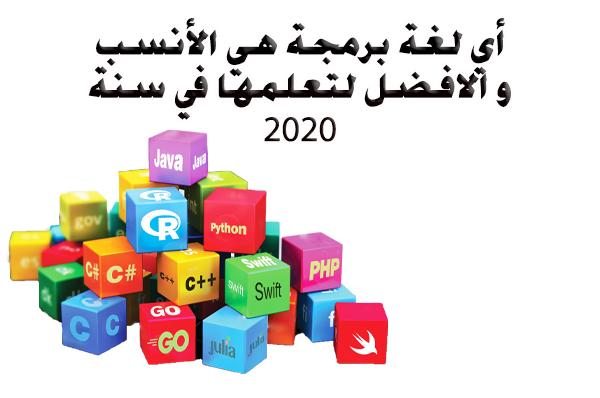 ماهي لغات البرمجة الأفضل والأنسب لتعلمها في سنة 2020