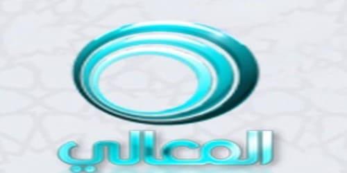 تردد قناة المعالي الكويتية Maaly TV, عربسات,الان قبل ثواني