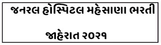 General Hospital Mehsana Recruitment 2021 For Staff Nurse And Other Post