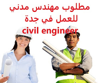 Civil engineer is required to work in Jeddah  To work in Jeddah  Education: Bachelor degree in Civil Engineering  Experience: At least three to six years of work in the field in contracting companies Sponsorship Transfer  Salary: to be determined after the interview